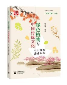 绿色植物与中国传统文化:小小神农图谱手本