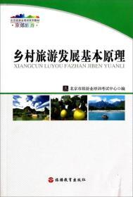 乡村旅游发展基本原理/京郊旅游北京旅游业培训系列教材