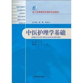 成人高等教育护理学专业教材:中医护理学基础