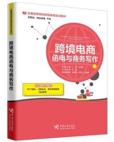 跨境电商函电与商务写作