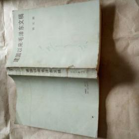 建国以来毛泽东文稿 第五册