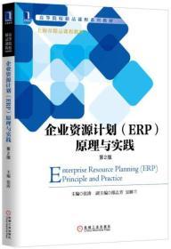 企业资源计划(ERP)原理与?#23548;?#31532;2版)/高等?#30418;?#31934;品课程系列教材