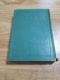 民国丛书 第二编56册 (中国文法要略)