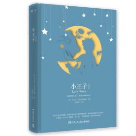 小王子:中英双语版