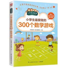 (彩图版)小学生新爱读本:小学生最爱做的300个数学游戏