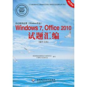 Windows7,Office2010试题汇编(操作员级)