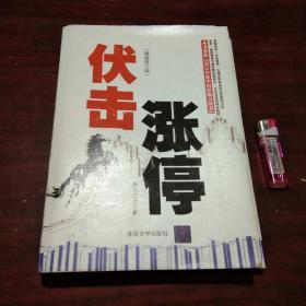 伏击涨停(16开精装修订版)(稀缺炒股书籍)