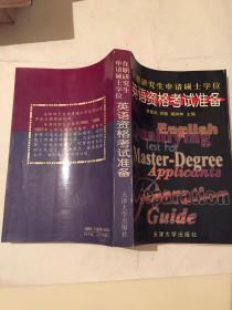在职研究生申请硕士学位英语资格考试准备