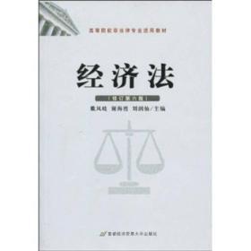 经济法(修订第4版)——高等院校非法律专业适用教材