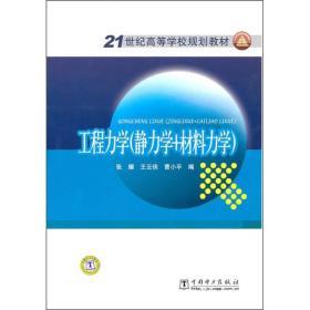 21世纪高等学校规划教材:工程力学(静力学+材料力学)