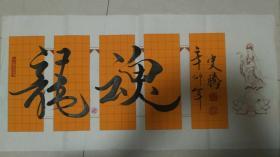 名人字画  著名书画家史腾先生的墨宝:龙魂