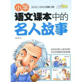 小雨明天图书·小学语文课本中的名人故事
