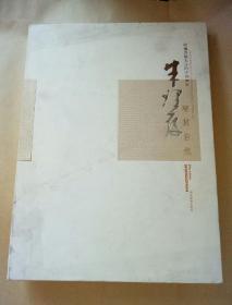 收藏界最关注的中国画家 朱理存 顺其自然(8开精装)朱理存签赠本 缺上款