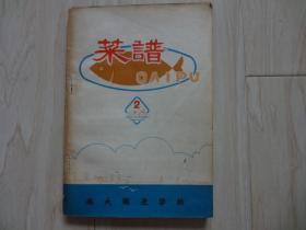 菜谱(2)[前书皮中间有一小口]