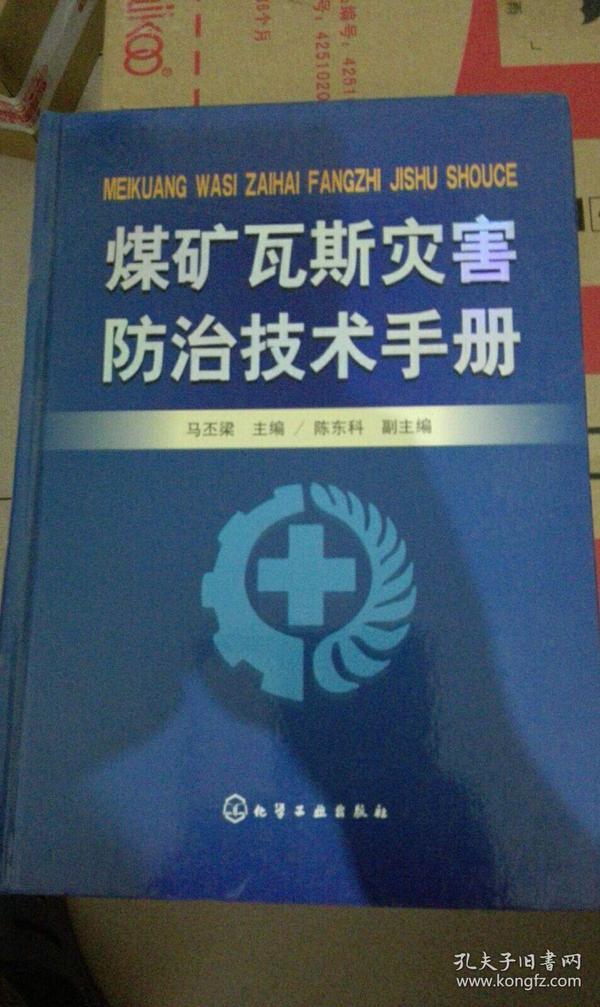 煤矿瓦斯灾害防治技术手册