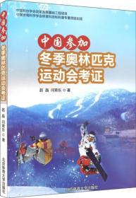 中国参加冬季奥林匹克运动会考证
