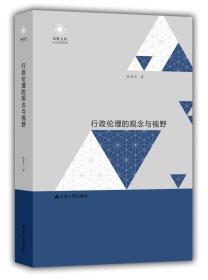 jsrm------凤凰文库公共管理系列    行政管理的观念与视野