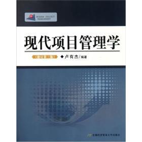 现代项目管理学(第四版)
