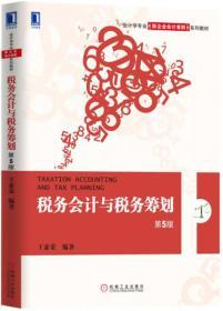 税务会计与税务筹划(第5版)