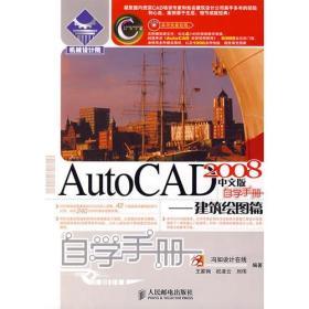 AutoCAD 2008中文版自学手册——建筑绘图篇(1CD)