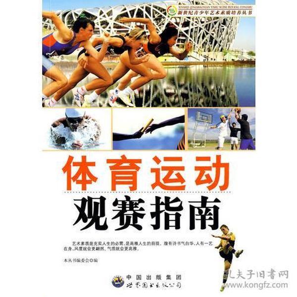 体育运动观察指南