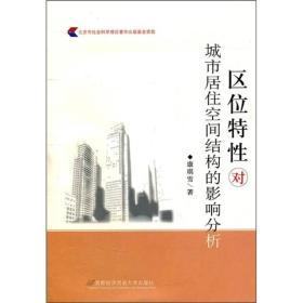 区位特性对城市居住空间结构的影响分析