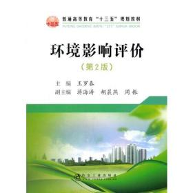 环境影响评价(第2版)