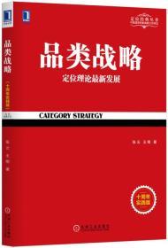 品类战略(十周年实践版)