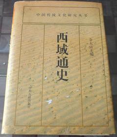 西域通史:中国传统文化研究丛书