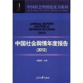 中国社会舆情年度报告 喻国明 人民日报出版社 9787511509338