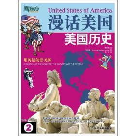 新东方 漫话美国 2 美国历史