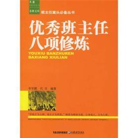 凤凰苏教文库·班主任案头必备丛书:优秀班主任八项修炼