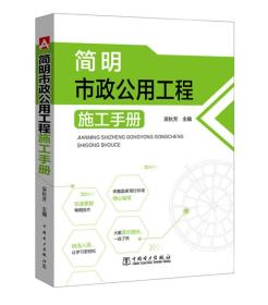 簡明市政公用工程施工手冊