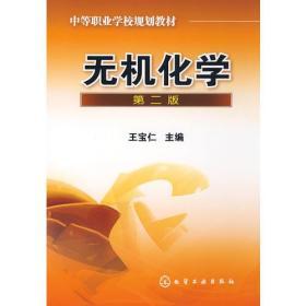 无机化学(王宝仁)(二版)