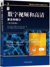 数字视频和高清:算法和接口(原书第2版)
