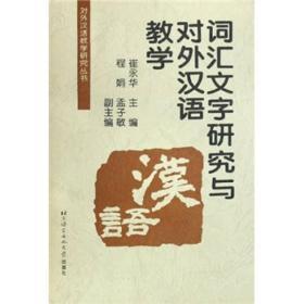 词汇文字研究与对外汉语教学