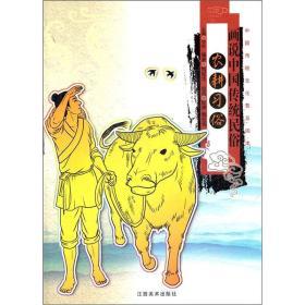 画说中国传统民俗:农耕习俗