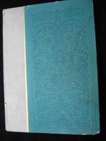 1981年出版的---精装厚册----16开大本---【【中国少数民族】】多图片丰富---10250册---稀少