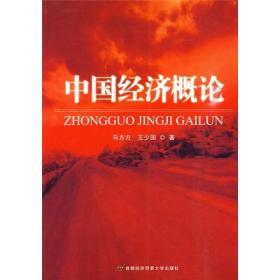 中国经济概论 马方方王少国 首都经济贸易大学出版社 9787563817726