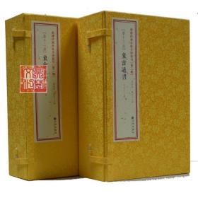 《增补四库未收方术汇刊(第二辑)》,全收书36种,128册,分装36函,定价13800.00元。