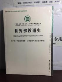世界佛教通史·第八卷:中国南传佛教(从佛教传入至公元20世纪))
