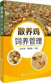 散养鸡饲养管理