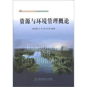 资源与环境管理概论杨雪锋王军李玉文首都经济贸易大学出版社9787