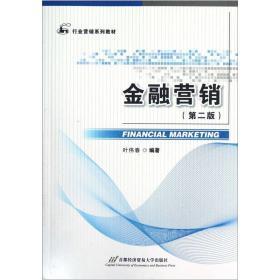 行业营销系列教材:金融营销(第2版)