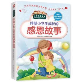 伴随小学生成长的感恩故事(爱读本)9787553769301(HZ精品书)