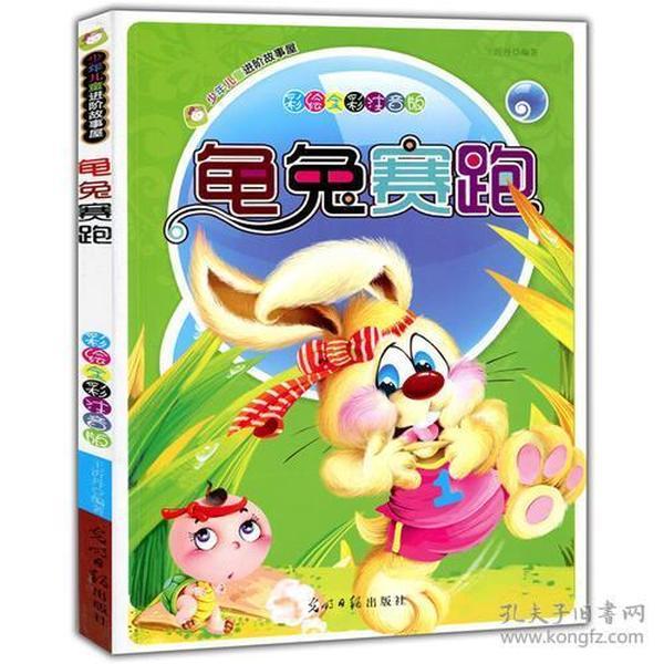 彩绘全彩注音版少年儿童进阶故事屋:龟兔赛跑