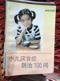 小儿厌食症防治100问