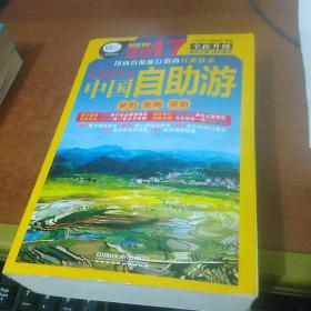中国自助游   2017全新升级版