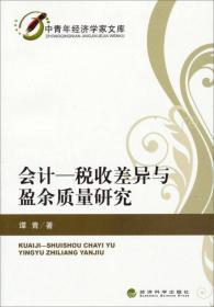 中青年经济学家文库·会计:税收差异与盈余质量研究