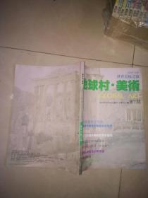地球村 美术 2002 创刊号